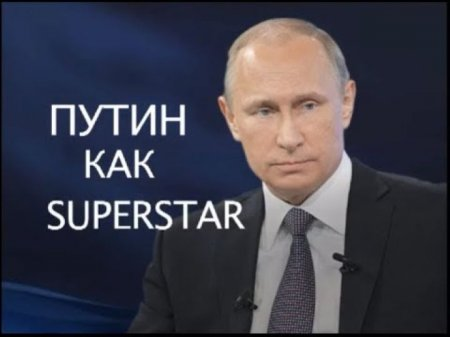 Путин как superstar. Документальный фильм журналиста Андрея Караулова (3 се ...